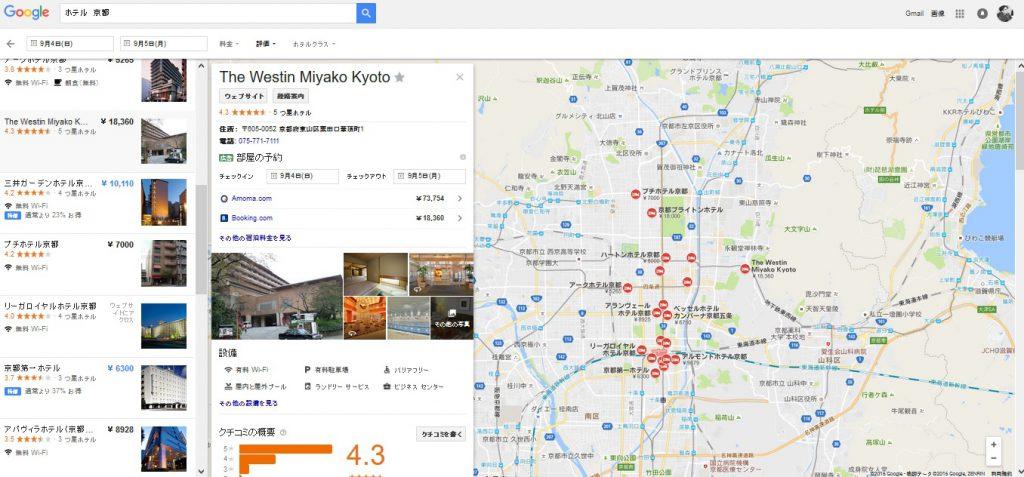 ホテル 地図検索