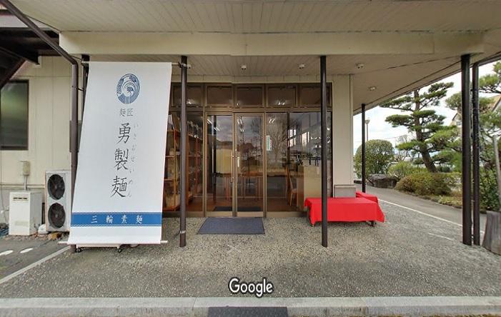 Googleストリートビュー 勇製麺