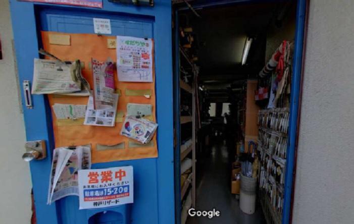 2017.6.20 神戸リザード Googleストリートビュー