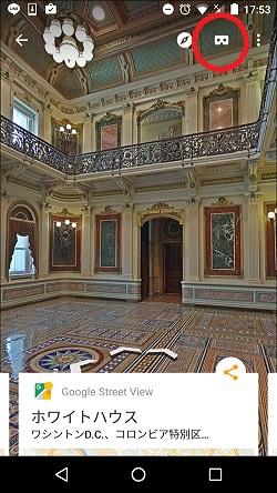 ホワイトハウス VR