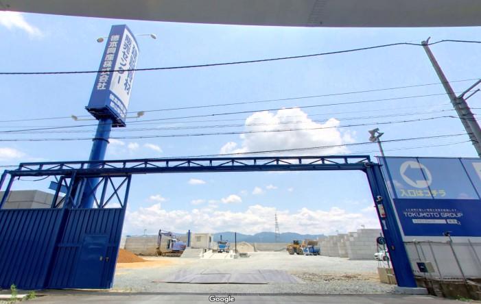 Googleストリートビュー 徳本興産株式会社 郡山営業所 建設骨材販売センター