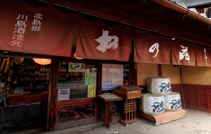 Googleストリートビュー 川島酒造